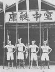 室中艇庫とボート部員(昭和13年)